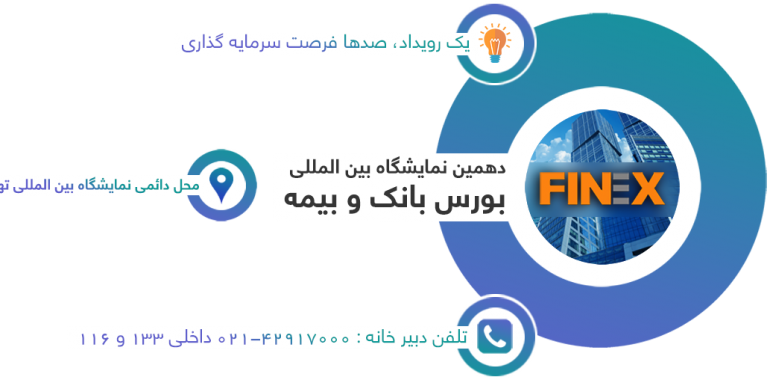 10th Exchange, Bank & Insurance (FINEX): Tehran, April 15-18, 2017